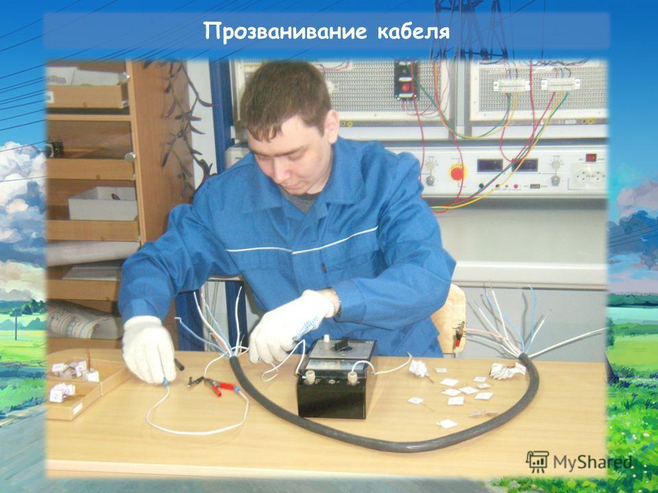 Прозванивание кабеля