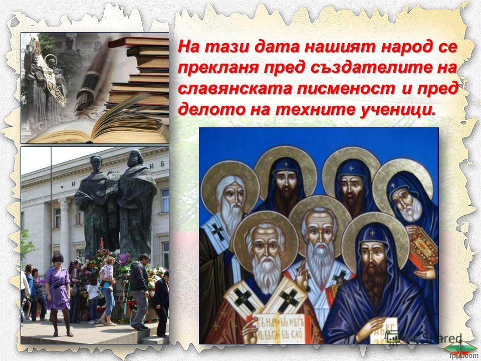 На тази дата нашият народ се прекланя пред създателите на славянската писменост и пред делото на техните ученици.