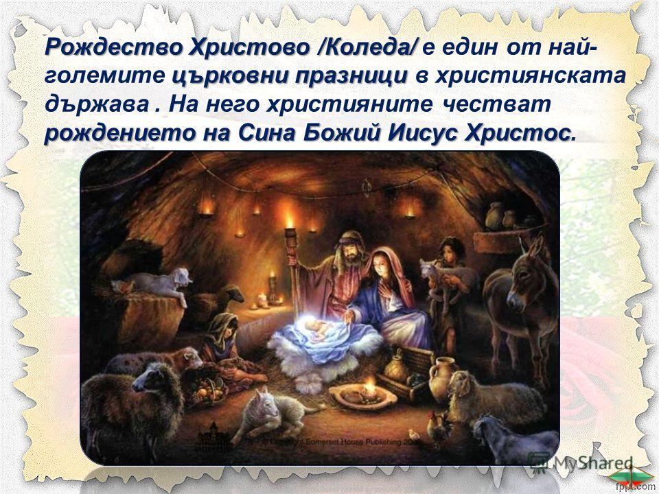 Рождество Христово/Коледа/ църковни празници рождението на Сина Божий Иисус Христос Рождество Христово /Коледа/ е един от най- големите църковни празници в християнската държава. На него християните честват рождението на Сина Божий Иисус Христос.