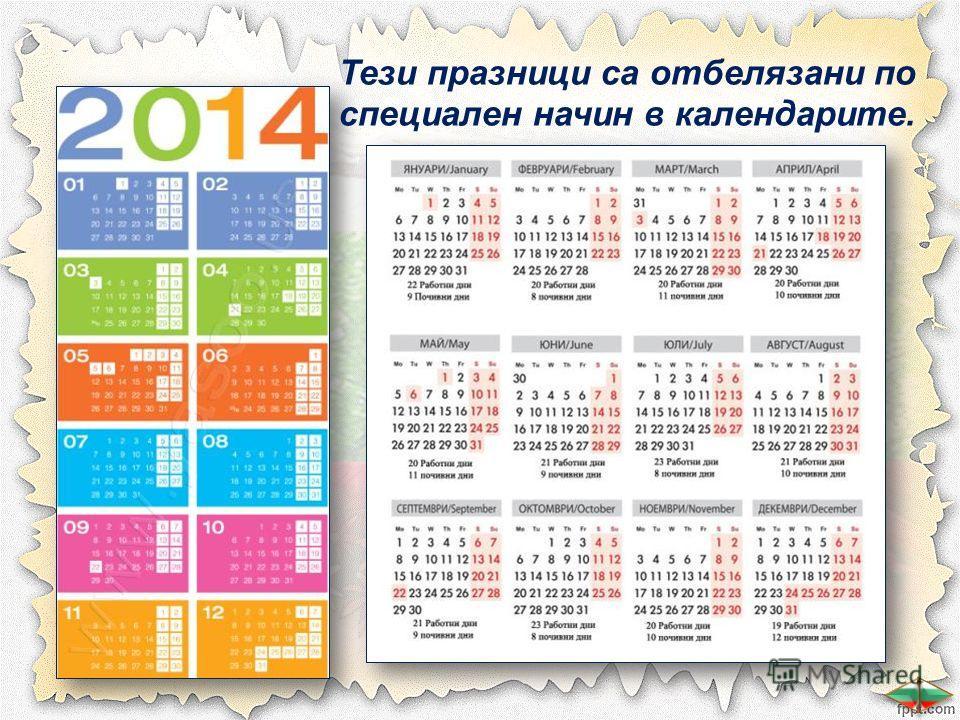 Тези празници са отбелязани по специален начин в календарите.