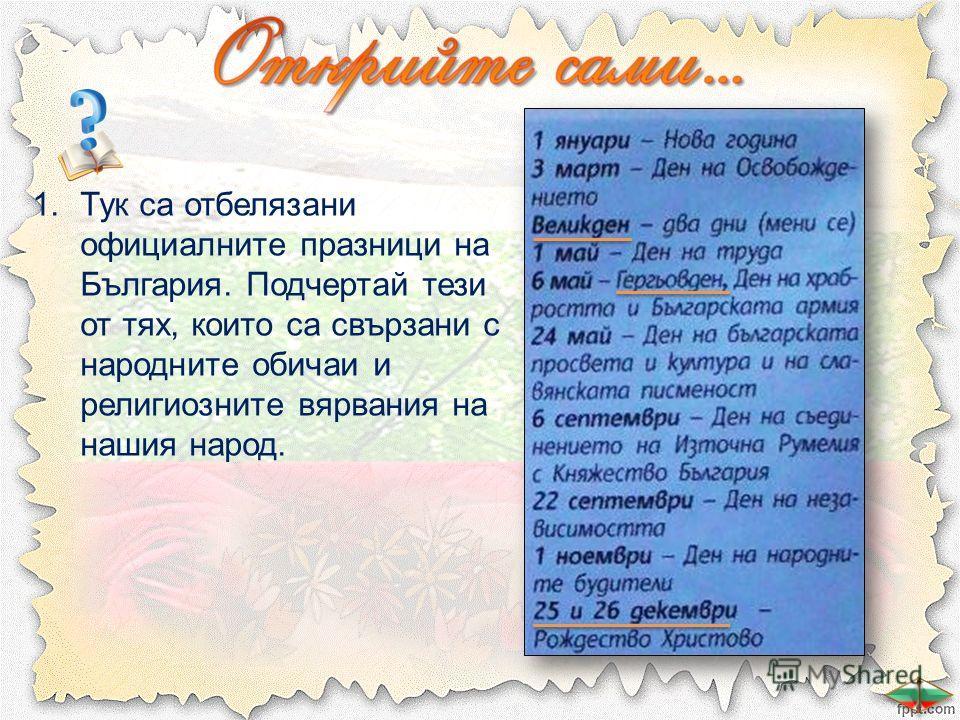 1.Тук са отбелязани официалните празници на България. Подчертай тези от тях, които са свързани с народните обичаи и религиозните вярвания на нашия народ.