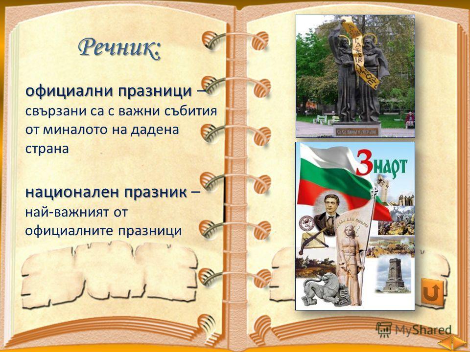 Речник: официални празници официални празници – свързани са с важни събития от миналото на дадена страна национален празник национален празник – най-важният от официалните празници