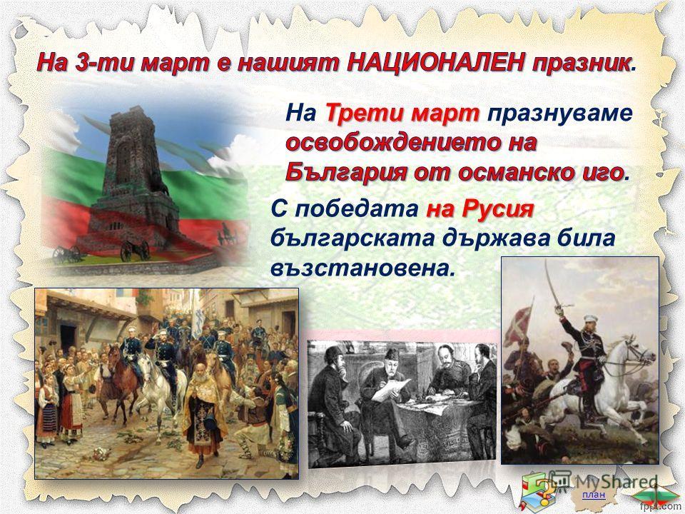 план на Русия С победата на Русия българската държава била възстановена.