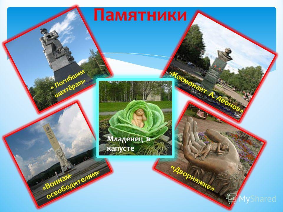 Рудничный Ленинский Центральный Заводский Лесная поляна Районы города