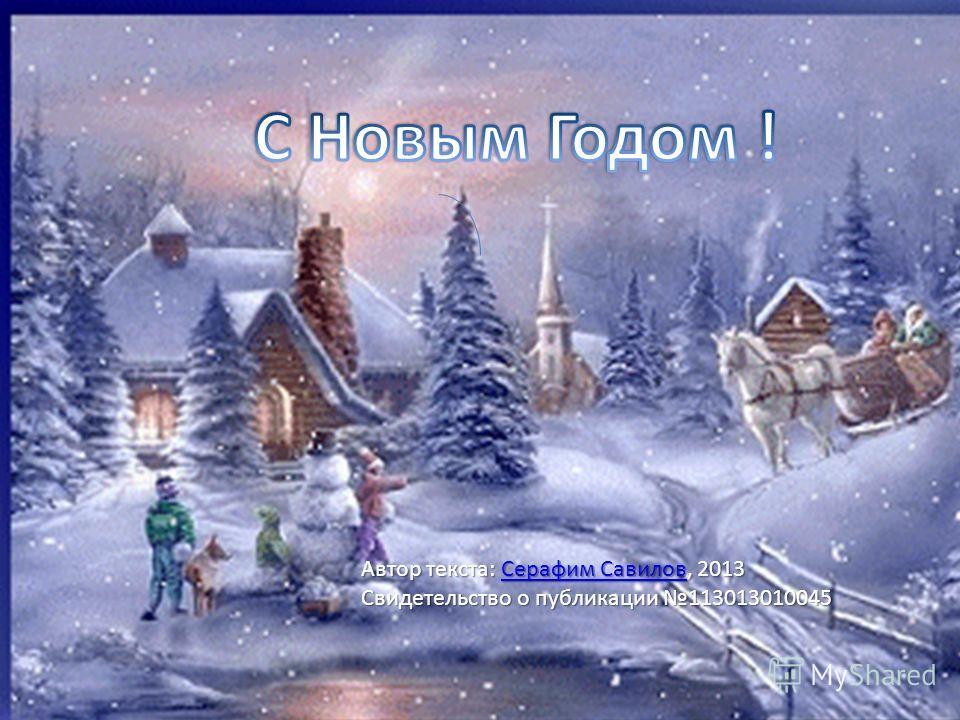 Автор текста: Серафим Савилов, 2013 Свидетельство о публикации 113013010045 Серафим СавиловСерафим Савилов