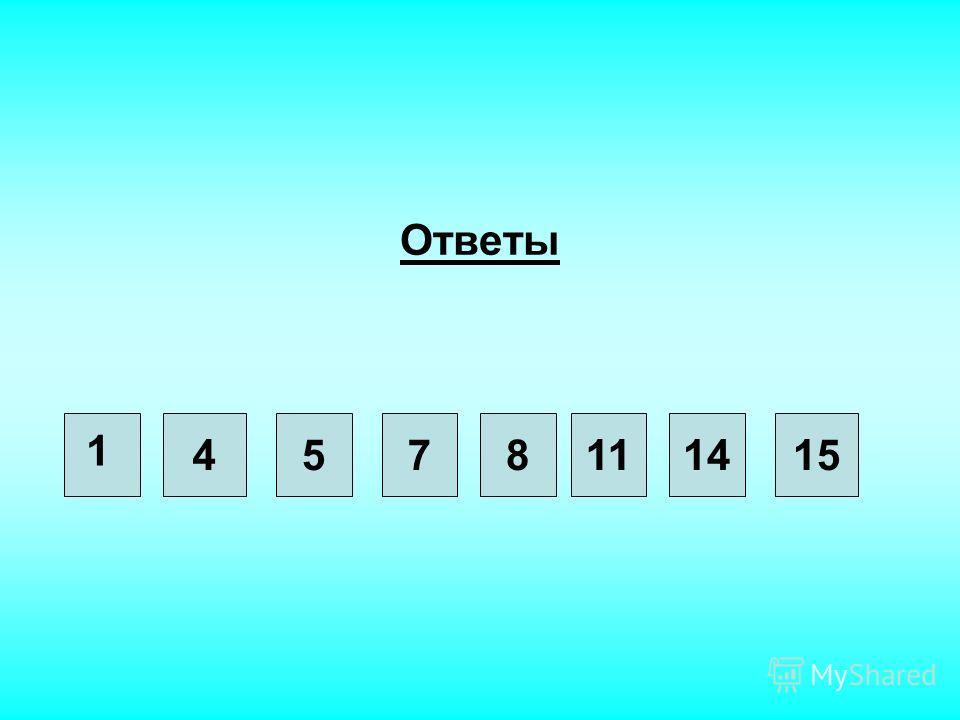 Ответы 4578111415 1