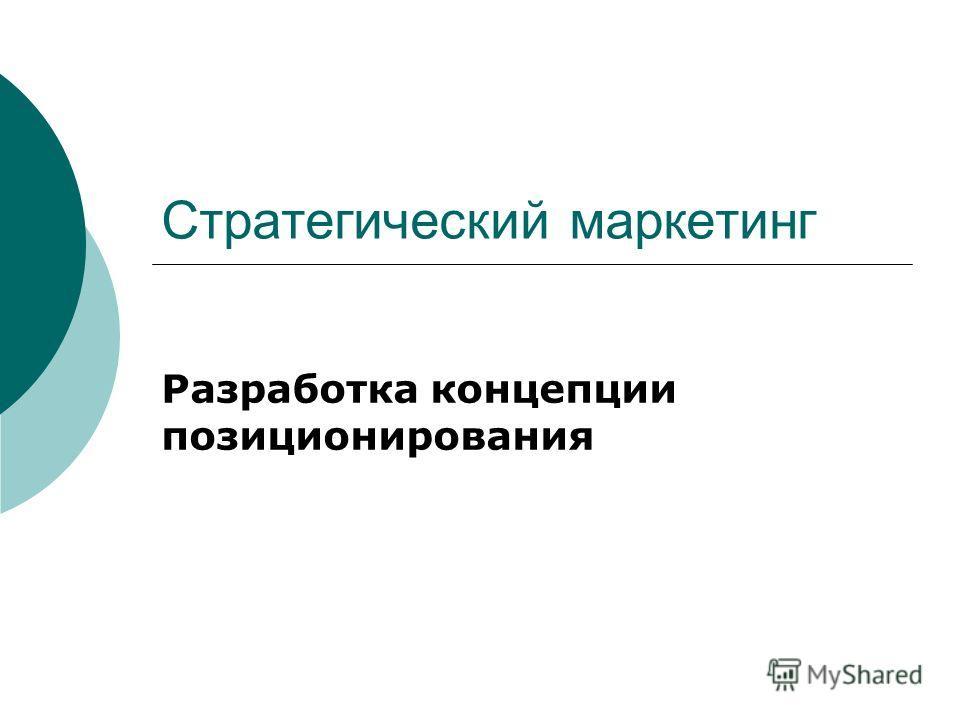 Стратегический маркетинг Разработка концепции позиционирования