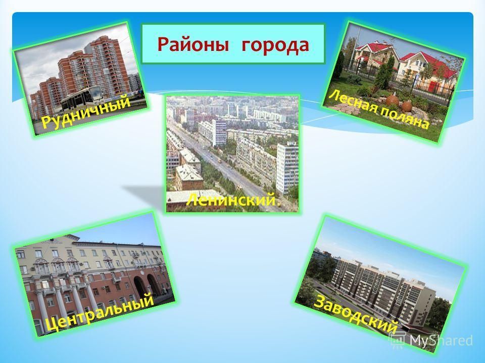 Мой город Кемерово
