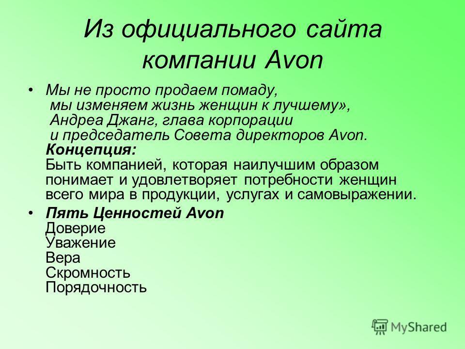 сайта компании Avon Мы не