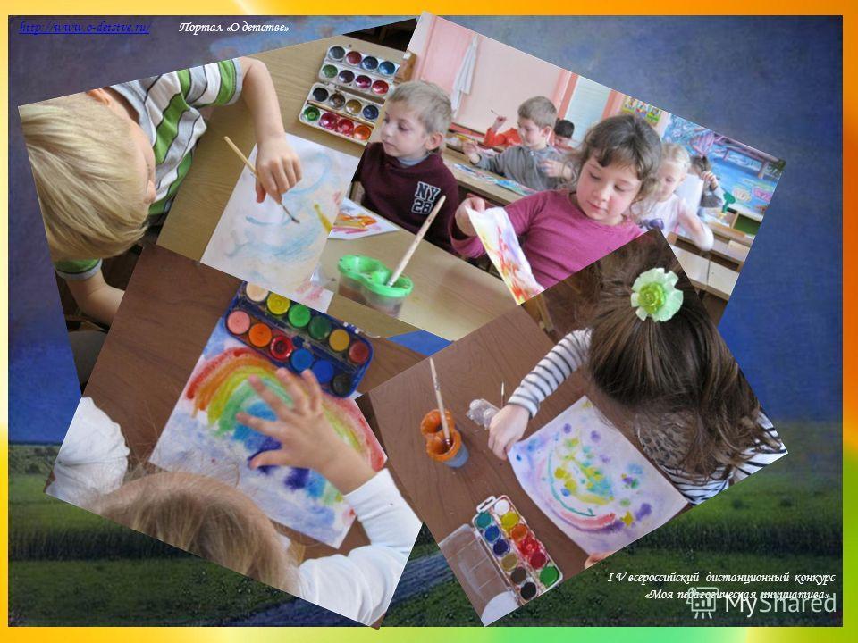 http://www.o-detstve.ru/http://www.o-detstve.ru/ Портал «О детстве» IV всероссийский дистанционный конкурс «Моя педагогическая инициатива»