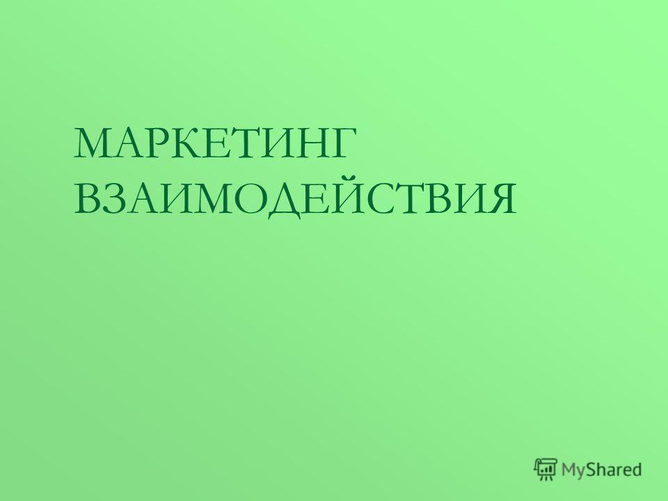МАРКЕТИНГ ВЗАИМОДЕЙСТВИЯ