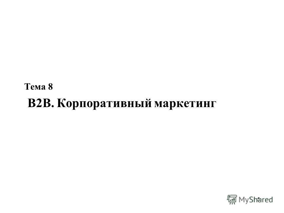 5 Тема 8 В2В. Корпоративный маркетинг