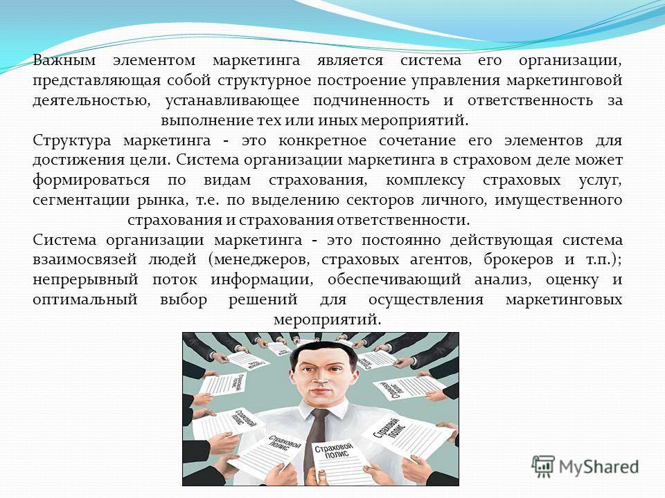 Важным элементом маркетинга является система его организации, представляющая собой структурное построение управления маркетинговой деятельностью, устанавливающее подчиненность и ответственность за выполнение тех или иных мероприятий. Структура маркет