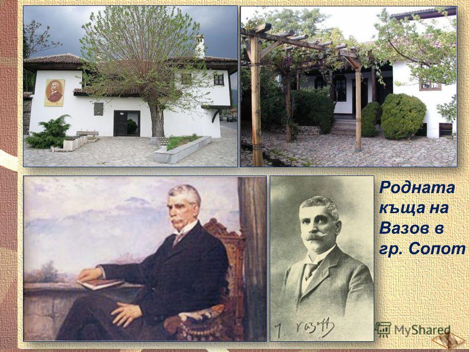 Родната къща на Вазов в гр. Сопот