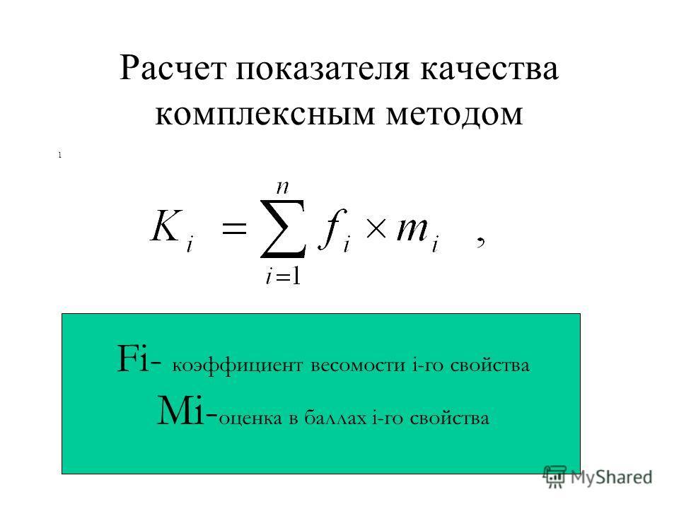 Расчет показателя качества комплексным методом 1 Fi- коэффициент весомости i-го свойства Mi- оценка в баллах i-го свойства
