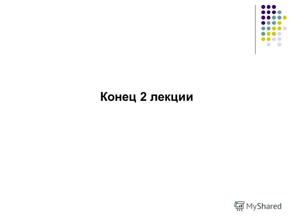 Конец 2 лекции