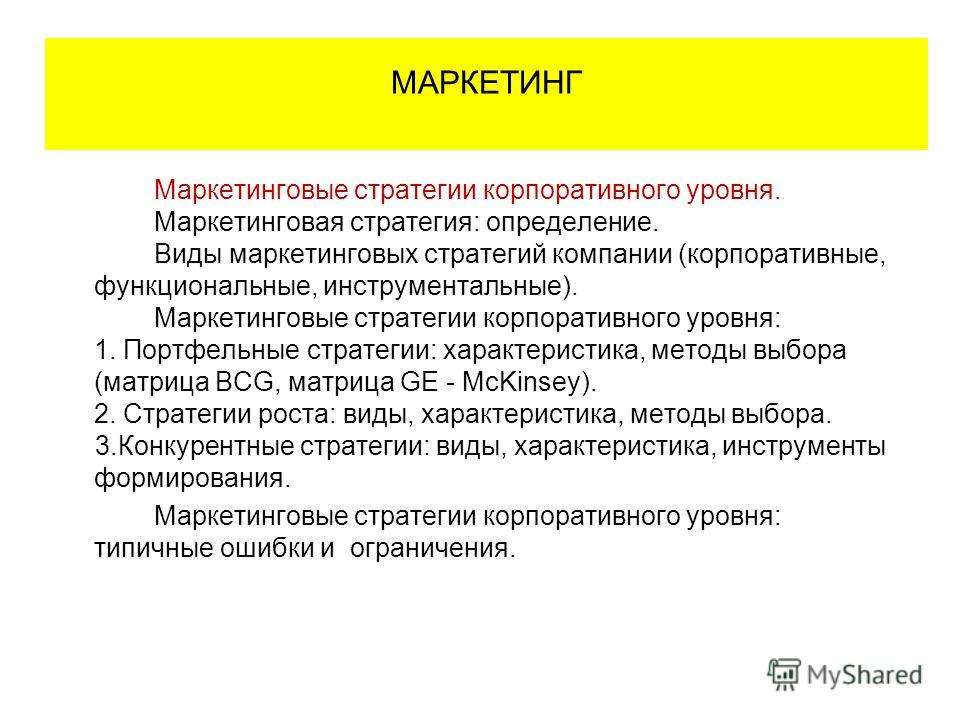 Маркетинговые стратегии корпоративного уровня. Маркетинговая стратегия: определение. Виды маркетинговых стратегий компании (корпоративные, функциональные, инструментальные). Маркетинговые стратегии корпоративного уровня: 1. Портфельные стратегии: хар