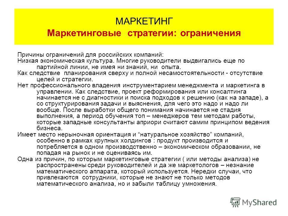Причины ограничений для российских компаний: Низкая экономическая культура. Многие руководители выдвигались еще по партийной линии, не имея ни знаний, ни опыта. Как следствие планирования сверху и полной несамостоятельности - отсутствие целей и страт
