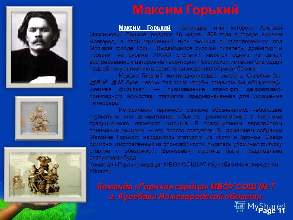 Free Powerpoint Templates Page 11 Максим Горький Максим Горький, настоящее имя которого Алексей Максимович Пешков, родился 16 марта 1868 года в городе Нижний Новгород, а свой жизненный путь окончил в расположенном под Москвой городе Горки. Выдающийся