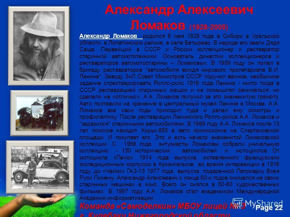 Free Powerpoint Templates Page 22 Александр Алексеевич Ломаков (1928-2005) Александр Ломаков родился 6 мая 1928 года в Сибири в Уральской области, в Лопатинском районе, в селе Батырево. В народе его звали Дядя Саша. Первейший в СССР и России коллекци