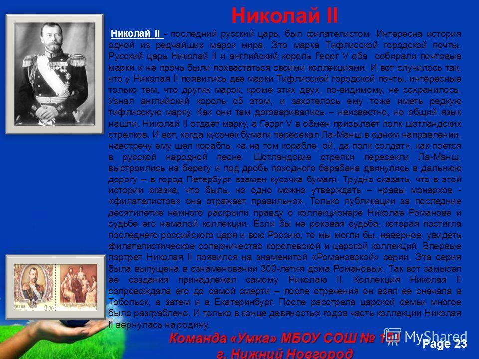 Free Powerpoint Templates Page 23 Николай II Николай II - последний русский царь, был филателистом. Интересна история одной из редчайших марок мира. Это марка Тифлисской городской почты. Русский царь Николай II и английский король Георг V оба собирал