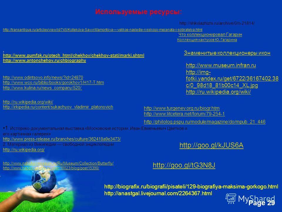 Free Powerpoint Templates Page 29 http://shkolazhizni.ru/archive/0/n-21814/ Используемые ресурсы:, http://www.gumfak.ru/otech_html/chekhov/chekhov-stati/marki.shtml http://www.antonchehov.ru/chbiography http://www.odintsovo.info/news/?id=24870 http:/