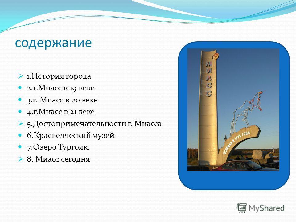Миассу 240 лет Галина Глазунова