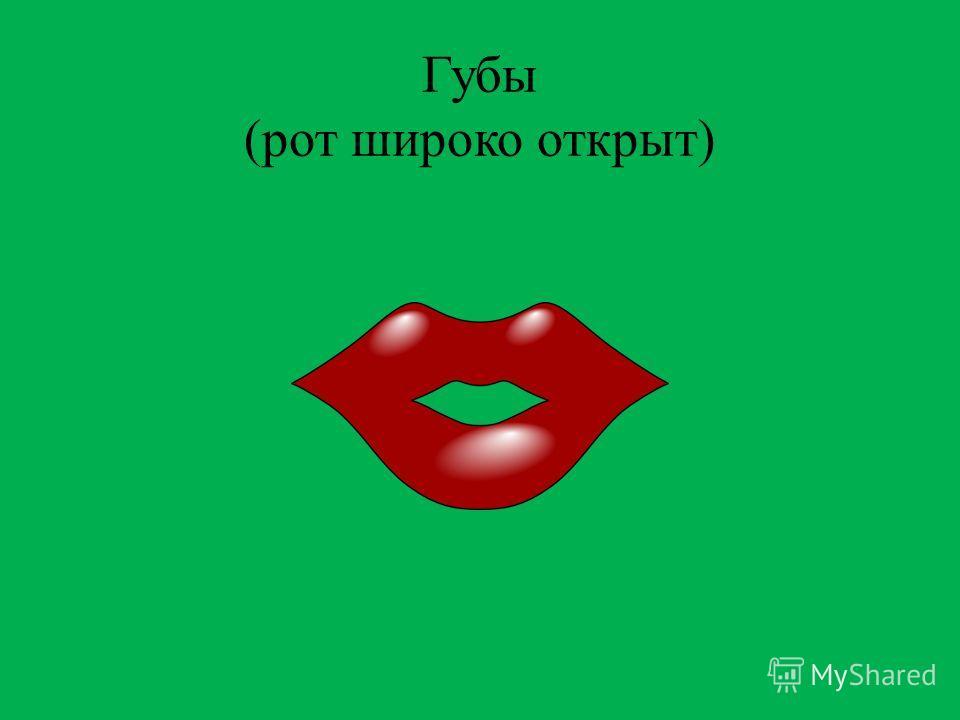 2 Этап постановки звука [Р] Посмотри на профиль звука Р и ответь на вопросы: Где находится язык, когда мы правильно произносим звук Р? Звук Р говорим с голосом или без голоса?