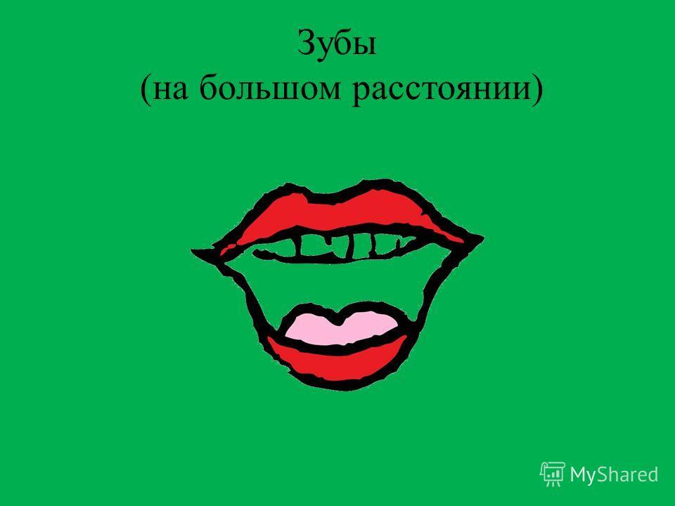Губы (рот широко открыт)