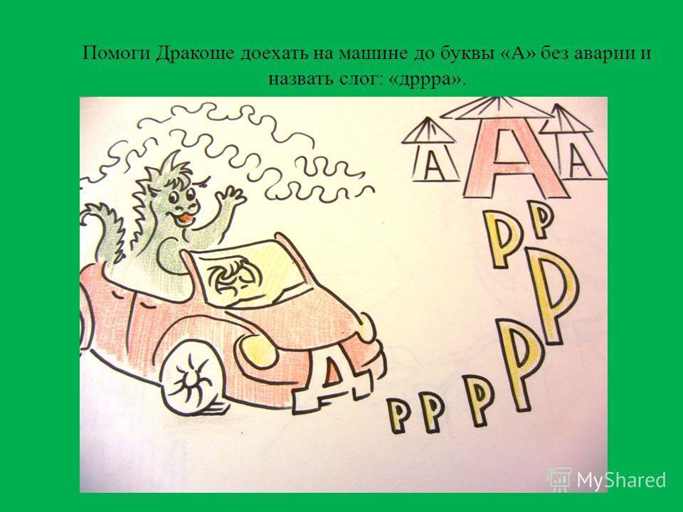 Помоги Дракоше завести двигатель своей машины: дррррр…...