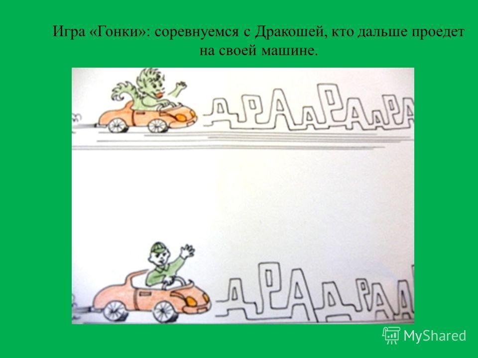 Помоги Дракоше доехать на машине до буквы «А» без аварии и назвать слог: «дррра».
