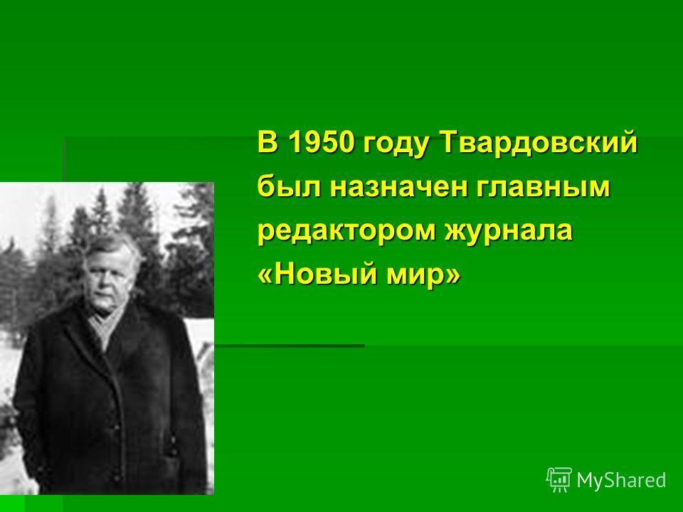 В 1950 году Твардовский В 1950 году Твардовский был назначен главным был назначен главным редактором журнала редактором журнала «Новый мир» «Новый мир»