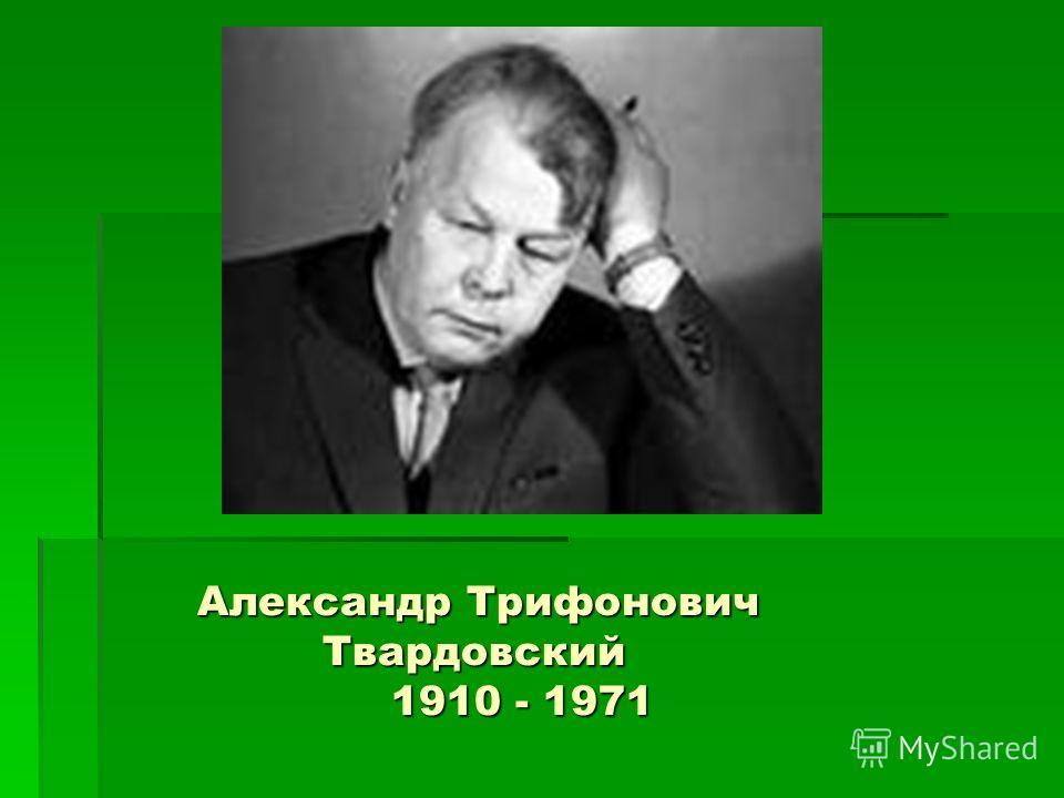 Александр Трифонович Твардовский 1910 - 1971 Александр Трифонович Твардовский 1910 - 1971