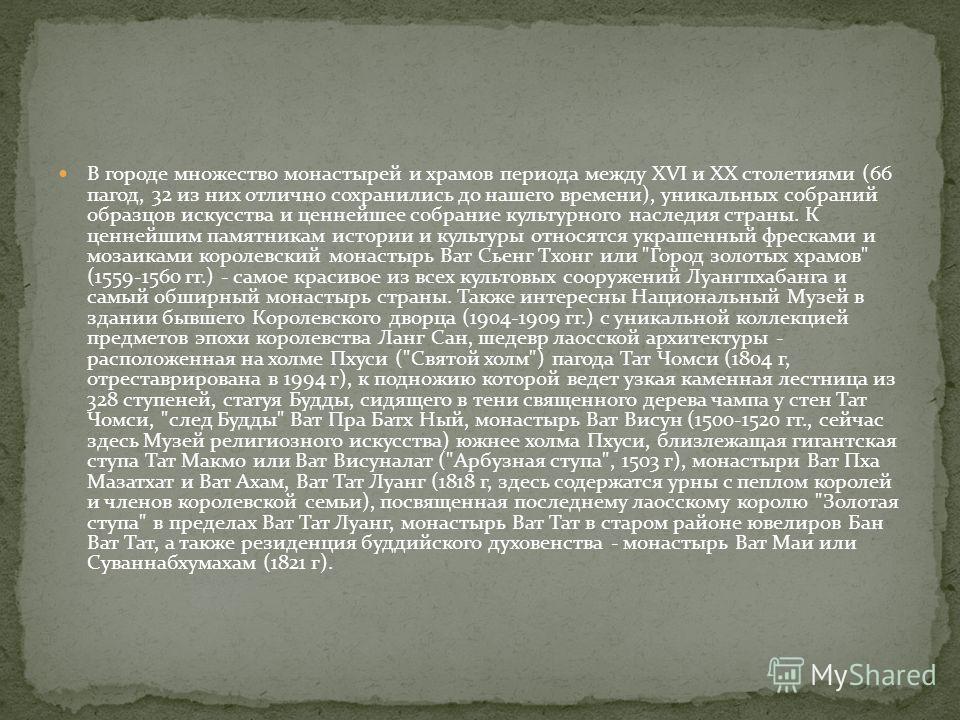 Приблизительно в 500 километрах севернее Вьентьяна, в большой излучине Меконга, между местом слияния Великой реки и Нам Кхан, и горой Пхуси, лежит самый старый город Лаоса и его древняя столица - Луангпхабанг (в русских источниках его называют Луангп