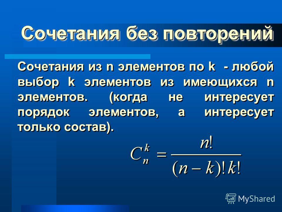 Сочетания без повторений Сочетания без повторений Сочетания из n элементов по k - любой выбор k элементов из имеющихся n элементов. (когда не интересует порядок элементов, а интересует только состав).