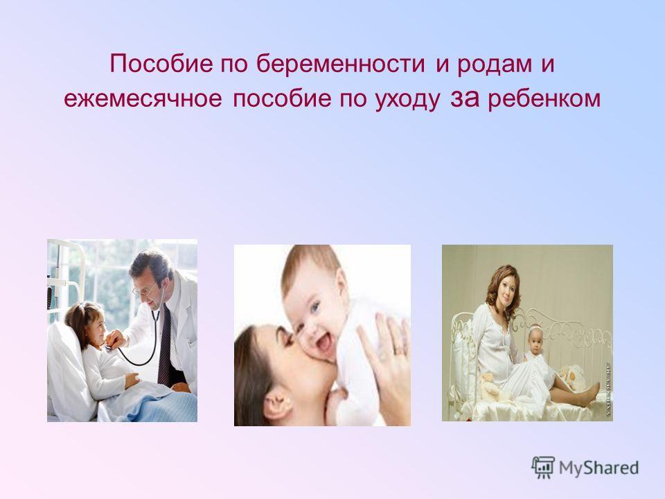 Пособие по беременности и родам и ежемесячное пособие по уходу за ребенком