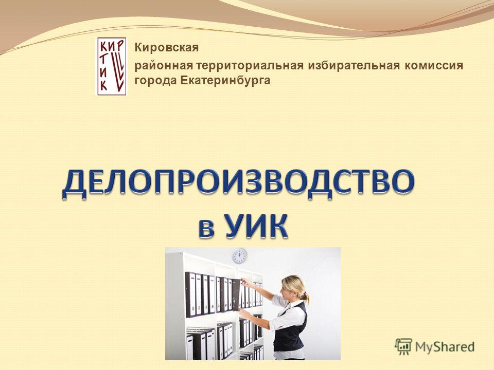 Кировская районная территориальная избирательная комиссия города Екатеринбурга
