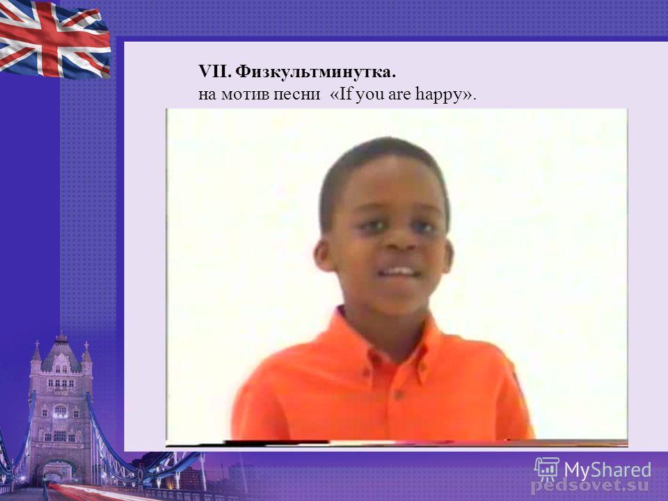VII. Физкультминутка. на мотив песни «If you are happy».