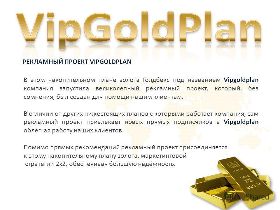 В этом накопительном плане золота Голдбекс под названием Vipgoldplan компания запустила великолепный рекламный проект, который, без сомнения, был создан для помощи нашим клиентам. В отличии от других нижестоящих планов с которыми работает компания, с