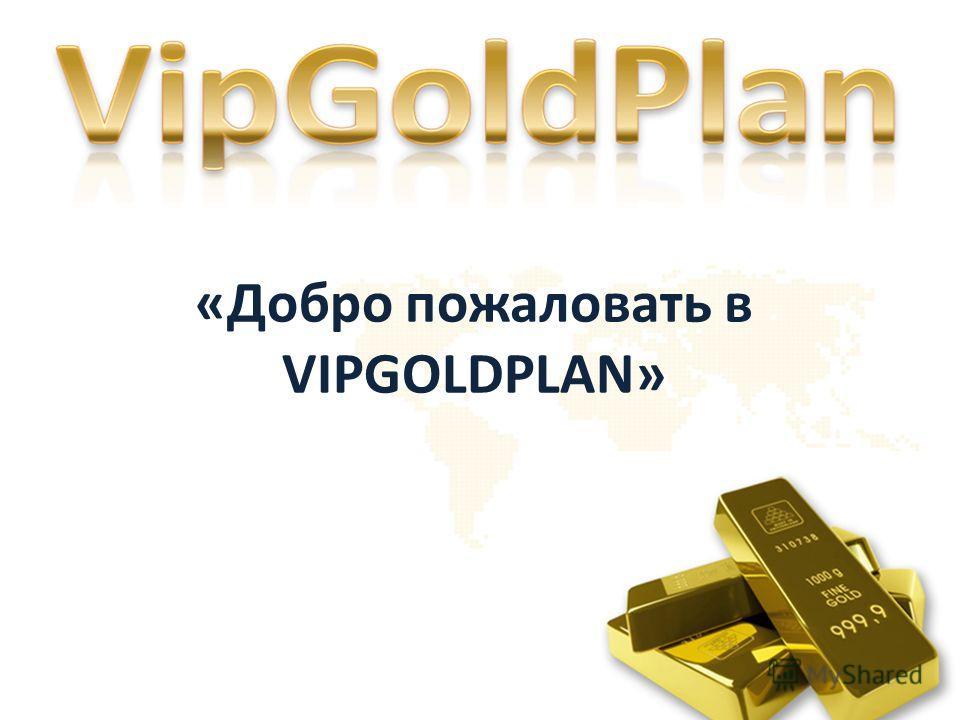 «Добро пожаловать в VIPGOLDPLAN»
