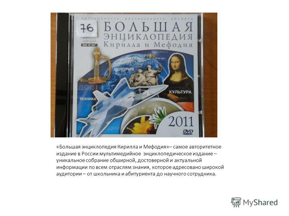 «Большая энциклопедия Кирилла и Мефодия»– самое авторитетное издание в России мультимедийное энциклопедическое издание – уникальное собрание обширной, достоверной и актуальной информации по всем отраслям знания, которое адресовано широкой аудитории –