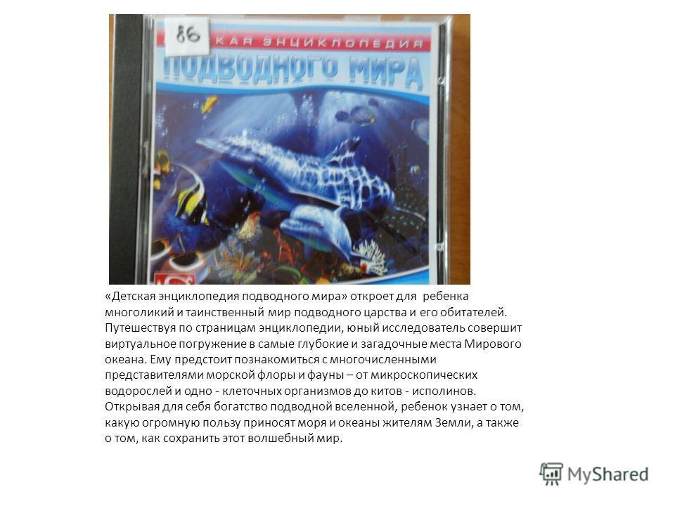 «Детская энциклопедия подводного мира» откроет для ребенка многоликий и таинственный мир подводного царства и его обитателей. Путешествуя по страницам энциклопедии, юный исследователь совершит виртуальное погружение в самые глубокие и загадочные мест