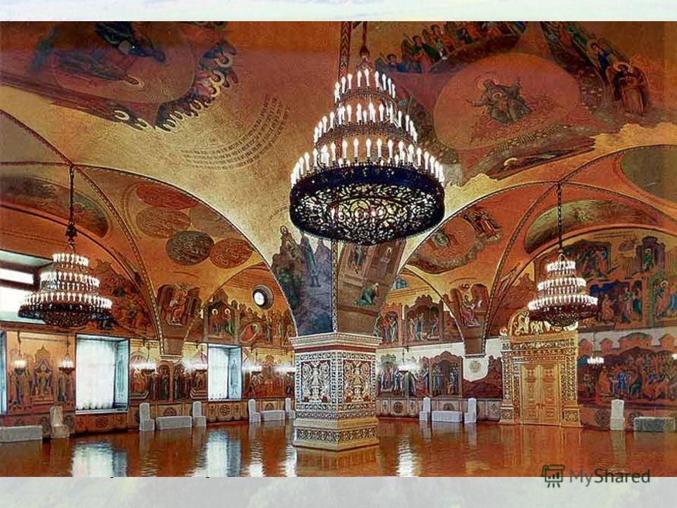 Внутри Грановитой палаты находится большой зал с низким и мощным столбом посредине, от которого отходят четыре крестовых свода. Столб этот служит опорой и архитектурным центром обширного парадного помещения