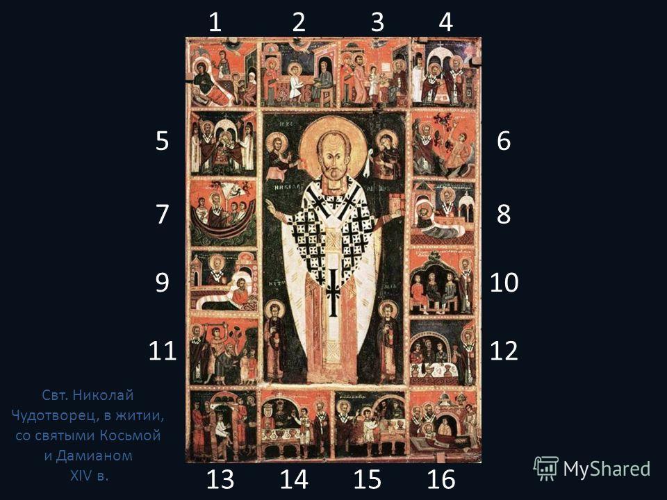 Свт. Николай Чудотворец, в житии, со святыми Косьмой и Дамианом XIV в. 1234 56 78 910 1112 13141516