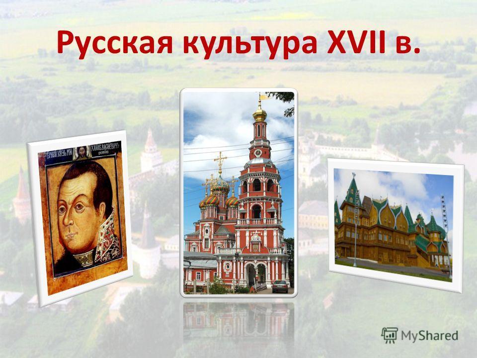 Русская культура XVII в.