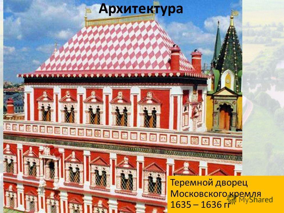 Архитектура Теремной дворец Московского кремля 1635 – 1636 гг