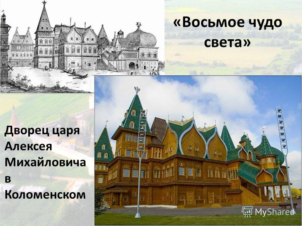 «Восьмое чудо света» Дворец царя Алексея Михайловича в Коломенском