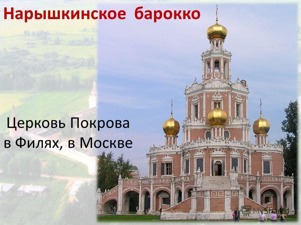 Церковь Покрова в Филях, в Москве Нарышкинское барокко