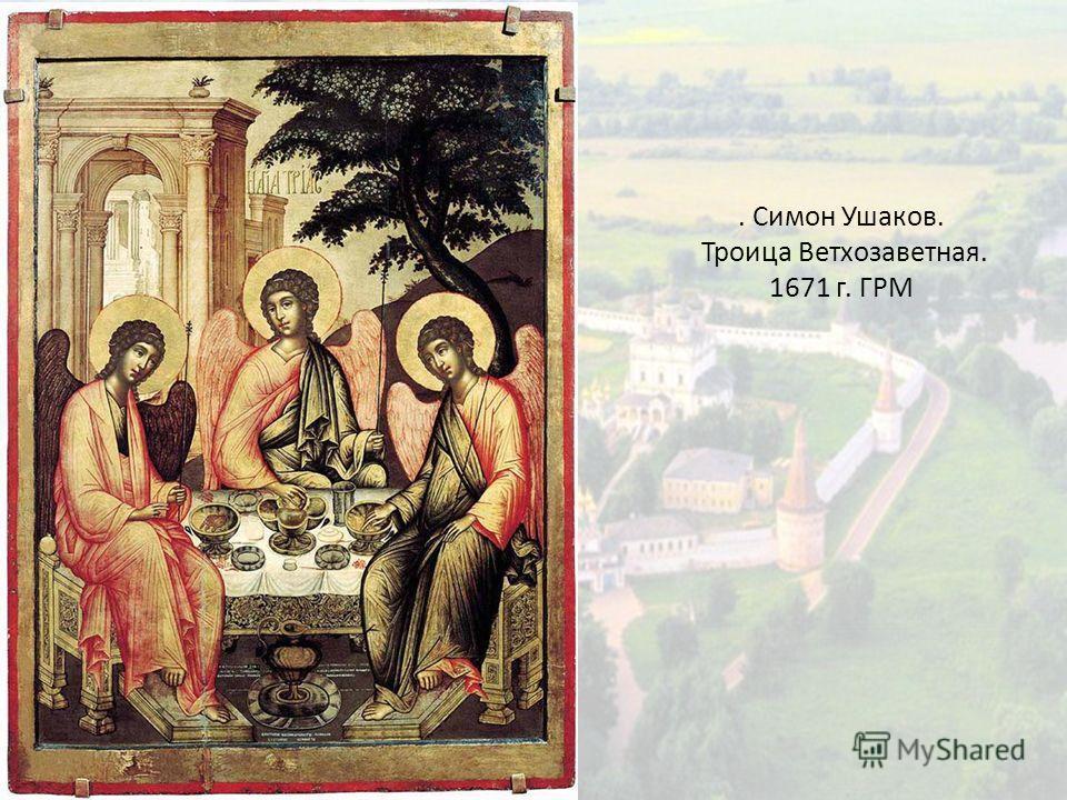 . Симон Ушаков. Троица Ветхозаветная. 1671 г. ГРМ