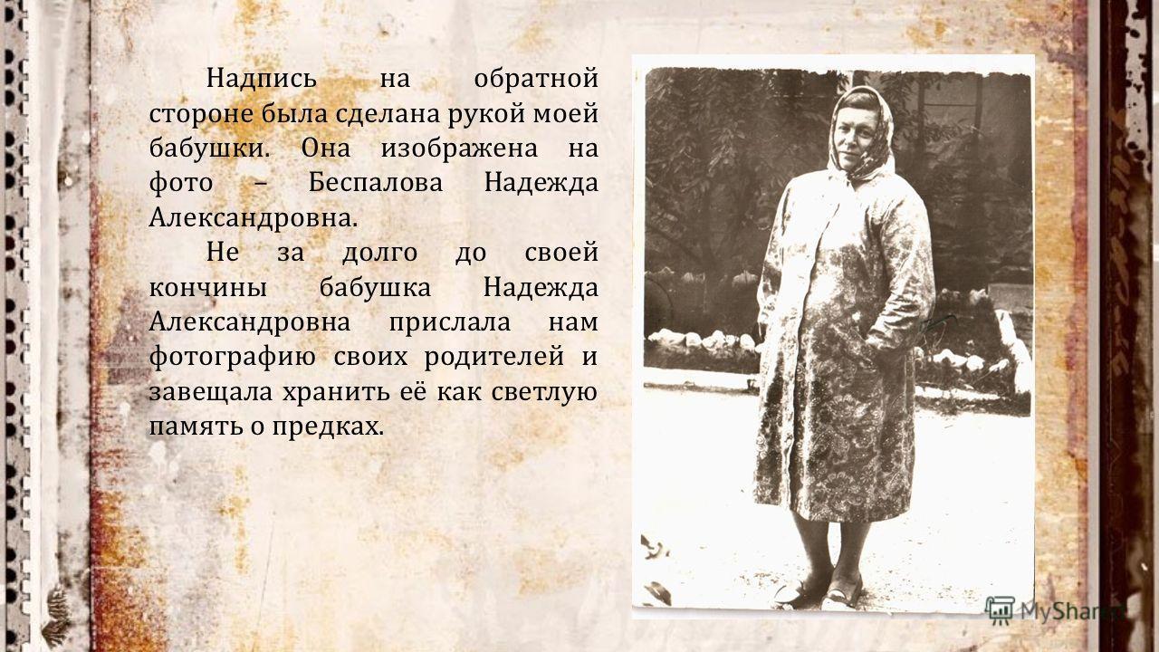 На обратной стороне написаны даты рождения : 19 августа 1899 г родился прадедушка,22 декабря 1903 г родилась прабабушка. Жили они в Донецкой области (Украина). К сожалению я не знаю как они жили, чем занимались и где работали. Но знаю, что прабабушка
